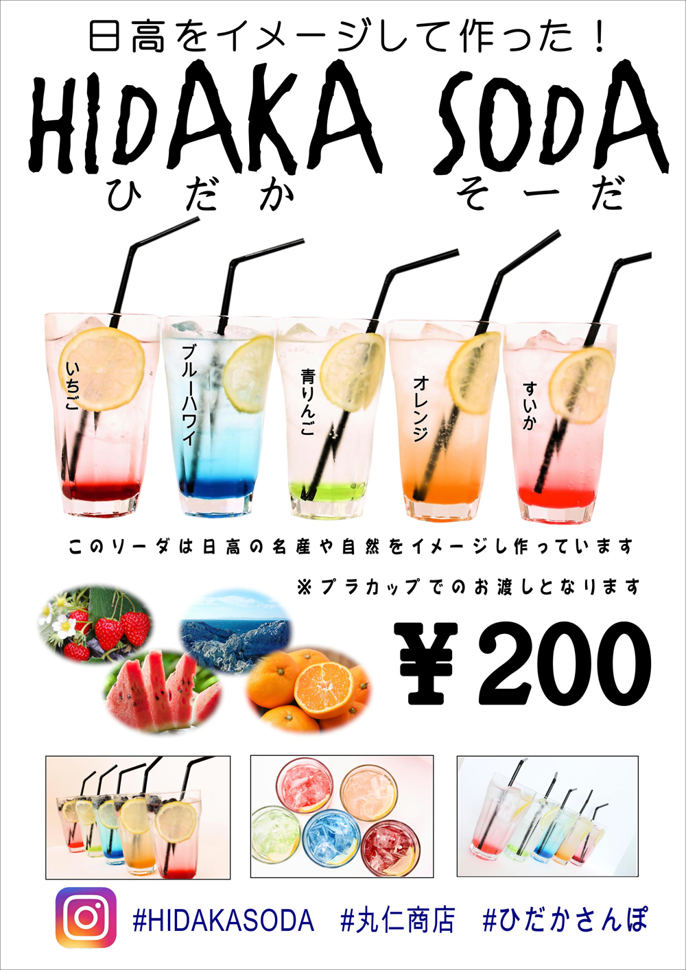 まーるカフェ HIDAKA SODA ひだかソーダ