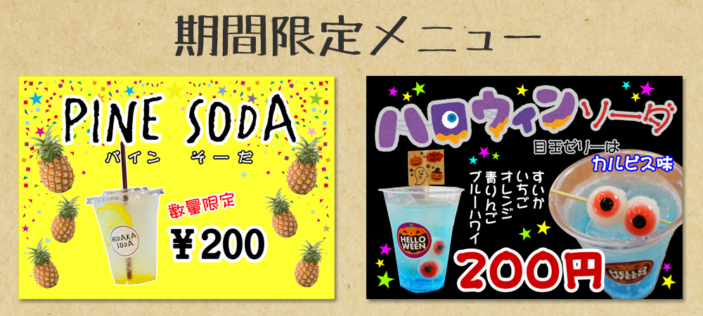 まーるカフェ HIDAKA SODA ひだかソーダ 期間限定メニュー