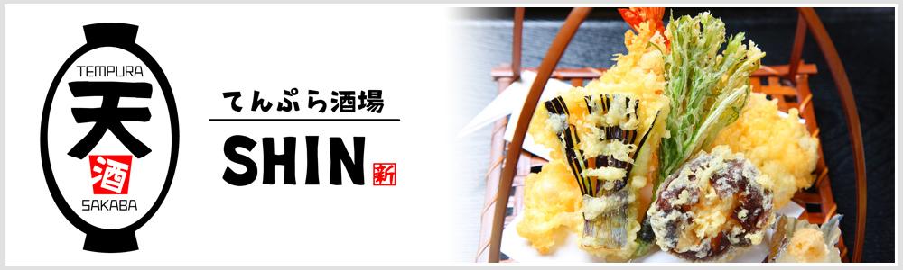 てんぷら酒場 SHIN(シン)