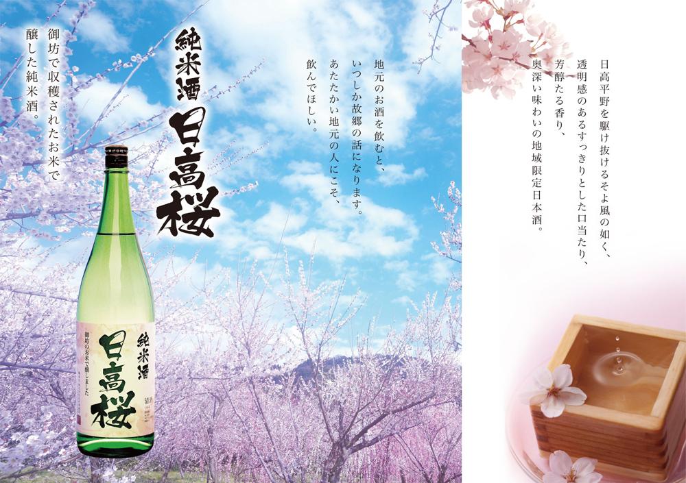 丸仁商店 日高桜